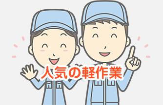 求人情報|【山県市】座り作業♪プラスチック製品の検査スタッフ|ドゥパワーコーポレーション