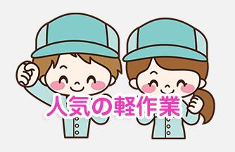 求人情報 【羽島市】パートさん募集です! かんたん小型パーツ組みつけ 時給950円 ドゥパワーコーポレーション