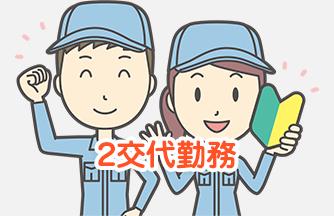 求人情報|【羽島郡岐南町】空調完備・製品出荷作業 2交代勤務|ドゥパワーコーポレーション