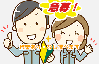求人情報|【山県市】女性活躍中!プラスチック製品 生産準備・ピッキング|ドゥパワーコーポレーション