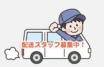 求人情報|【山県市】50代活躍中!プラスチック製品の配送|ドゥパワーコーポレーション