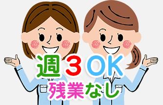 求人情報|【安八郡神戸町】出勤日が選べる♪飲料水の移し替え作業|ドゥパワーコーポレーション