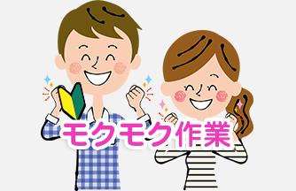 求人情報 【山県市】残業あり・なし選べる♪水栓製品の磨き上げ ドゥパワーコーポレーション