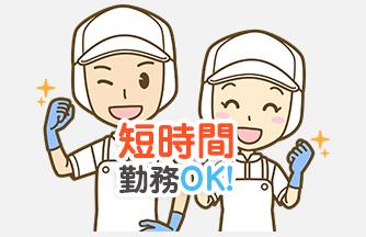 求人情報|【大垣市】パートさん募集!調理補助スタッフ 勤務時間選べます|ドゥパワーコーポレーション