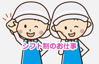 求人情報|【大垣市】調理補助スタッフ 勤務時間は選択できます|ドゥパワーコーポレーション