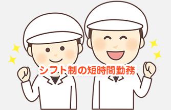求人情報|【山県市】パートさん募集です!調理補助スタッフ 勤務時間が選べる♪|ドゥパワーコーポレーション