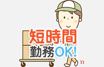 求人情報|【関市】月・火のみ 男性ピッキングスタッフ|ドゥパワーコーポレーション