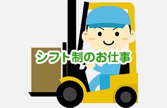 求人情報|【安八郡神戸町】シフト制 リフト出荷作業|ドゥパワーコーポレーション