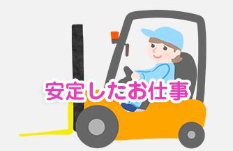 求人情報|【可児市土田】正社員登用あり!3交代 構内リフトマン|ドゥパワーコーポレーション