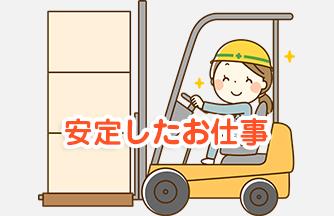 求人情報|【加茂郡川辺町】正社員登用あり!3交代 構内リフトマン|ドゥパワーコーポレーション
