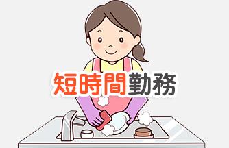求人情報|【大垣市】週3~5日 パート短時間勤務 食器洗浄|ドゥパワーコーポレーション