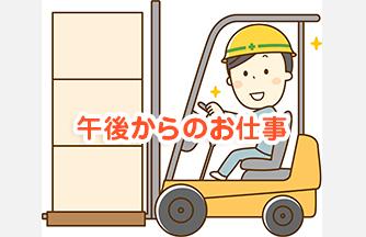 求人情報|【大垣市】午後スタート リフト出荷&ピッキング|ドゥパワーコーポレーション