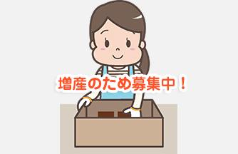 求人情報|【関市】年齢不問♪かんたんな食品の選別・梱包 |ドゥパワーコーポレーション