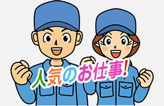 求人情報|【関市】製品の出荷選別・ピッキング 男性・女性活躍中♪|ドゥパワーコーポレーション