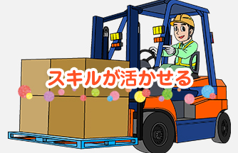 求人情報|【加茂郡富加町】土日休み リフト出荷作業|ドゥパワーコーポレーション