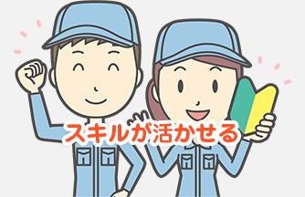 求人情報|【瑞穂市】正社員登用あり 年間休日120日 工場内加工スタッフ|ドゥパワーコーポレーション