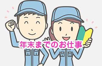 求人情報|【山県市】年末までの短期♪週3日~OK! シャワーヘッドの組付け|ドゥパワーコーポレーション