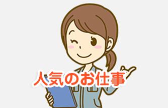 求人情報|【岐阜市】女性活躍中 人気の製品検査|ドゥパワーコーポレーション