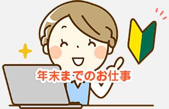 求人情報|【岐阜市】年末までの短期 キレイなオフィスでのパート事務|ドゥパワーコーポレーション