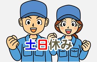 求人情報|【岐阜市】正社員登用あり!品質管理スタッフ 28万円以上可能|ドゥパワーコーポレーション
