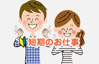 求人情報|【羽島市】短期募集♪パチンコ部品の組み立て|ドゥパワーコーポレーション