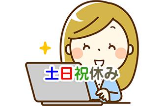 求人情報|【山県市】土日祝休み 人気のパート事務|ドゥパワーコーポレーション