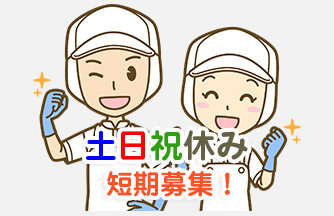 求人情報|【山県市】年末までのお仕事 おちせの盛り付け|ドゥパワーコーポレーション