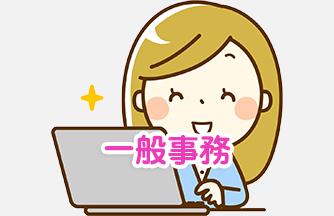 求人情報|【岐阜市】土日祝休み♪パート入力事務|ドゥパワーコーポレーション