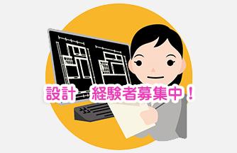 求人情報|【岐阜市】正社員登用あり 建築設計|ドゥパワーコーポレーション