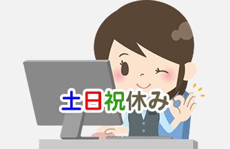 求人情報|【岐阜市】電話対応の一般事務/2021年1月スタート/土日祝休|ドゥパワーコーポレーション