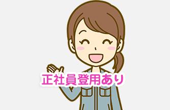 求人情報|【山県市】空調あり♪ 水栓部品の検査・梱包|ドゥパワーコーポレーション