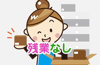求人情報|【羽島市】美容商品の梱包スタッフ|ドゥパワーコーポレーション