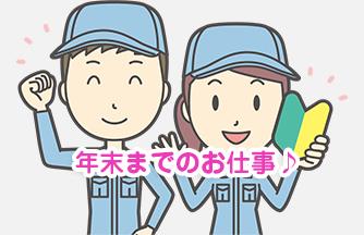求人情報|【関市】短期!シルバーOK♪充電スタンド組み立て|ドゥパワーコーポレーション