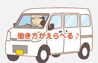 求人情報|【岐阜市】お弁当の配送|ドゥパワーコーポレーション