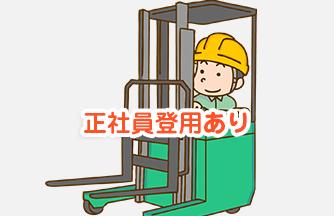 求人情報|【関市】正社員になれる! 製品の運搬 月給25万~|ドゥパワーコーポレーション