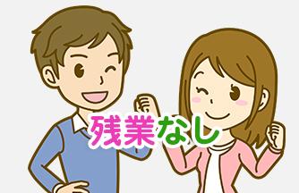 求人情報|【岐阜市】トタン板を束ねるだけ!残業なし|ドゥパワーコーポレーション