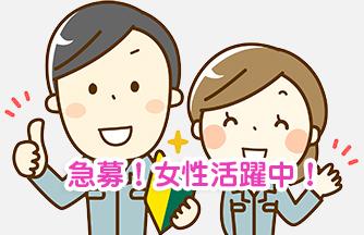 求人情報|【関市】製品検査 女性活躍中 室内冷暖房完備♪|ドゥパワーコーポレーション