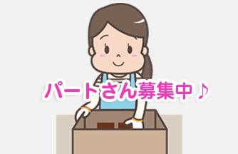 求人情報|【羽島郡岐南町】短時間パート ドーナツの検品・箱詰め作業♪|ドゥパワーコーポレーション