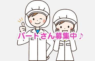 求人情報|【羽島郡岐南町】短時間パート お菓子の生地作り|ドゥパワーコーポレーション