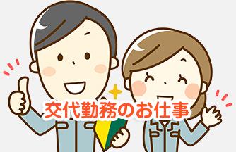 求人情報|【関市迫間】ゴルフボール製造 交代勤務♪ 高時給|ドゥパワーコーポレーション