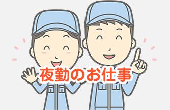 求人情報|【岐阜市】食品工場の洗浄作業 夜の短期間勤務♪|ドゥパワーコーポレーション