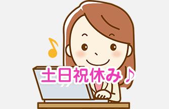 求人情報|【関市】土日祝休み!残業なし♪一般事務|ドゥパワーコーポレーション