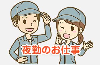 求人情報|【羽島郡岐南町】夜勤パート ドーナツ作り|ドゥパワーコーポレーション
