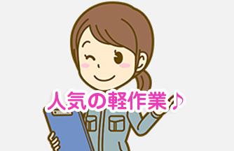 求人情報|【海津市】人気の軽作業♪プラスチックの加工・検査|ドゥパワーコーポレーション