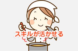 求人情報|【大垣市】ブランクOK!調理師さん募集中|ドゥパワーコーポレーション