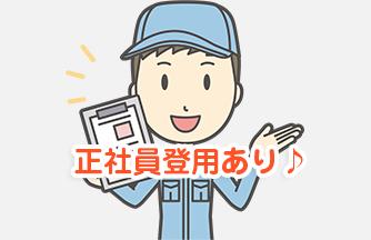 求人情報|【大垣市】正社員登用あり♪ガラス瓶の検査|ドゥパワーコーポレーション