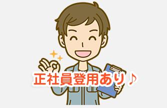 求人情報|【大垣市】正社員登用あり♪機械の型交換|ドゥパワーコーポレーション