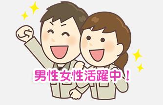 求人情報|【海津市】夜勤専属♪部品のセット 月25万円~|ドゥパワーコーポレーション
