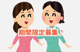 求人情報|【山県市】短期募集!おせちの盛り付け♪|ドゥパワーコーポレーション