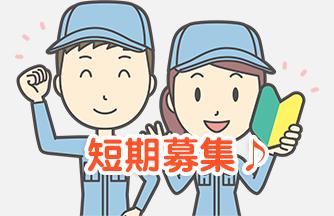 求人情報|【岐阜市】土日祝休み♪ シャワーヘッドの組み立て・梱包|ドゥパワーコーポレーション